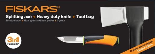 Набор: Топор X25-XL + нож + сумка (Доступно в очень ограниченном количестве) 1025579 - фото