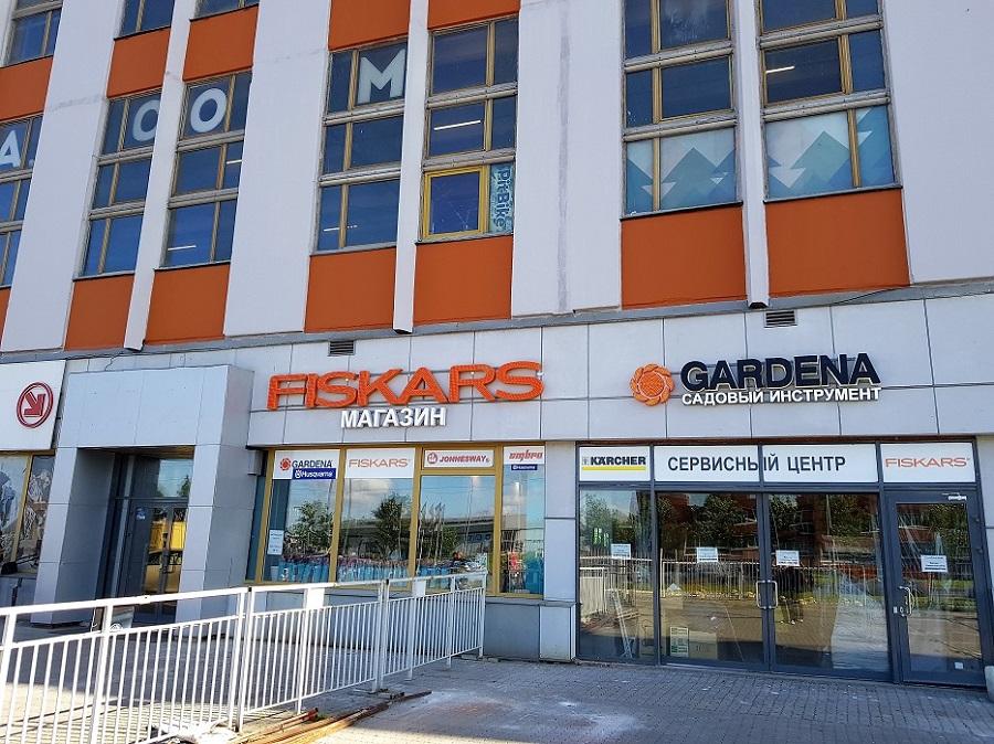 Магазин Fiskars Софийская 8